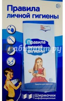 Правила личной гигиены (с пластиковымкарманом)