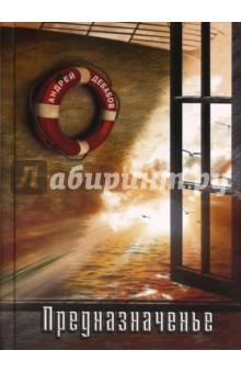Дебабов Андрей Сергеевич » Предназначенье. Избранные стихотворения. 1962 - 2015