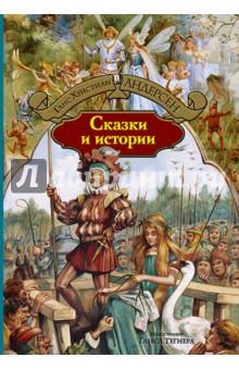 Купить Сказки и истории, Альфа-книга, Классические сказки зарубежных писателей