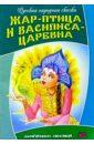 Жар-птица и Василиса-царевна: Русская народная сказка