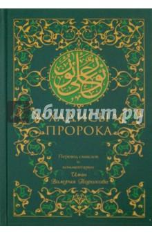 Хадисы Пророка аляутдинов ш хадисы высказывания пророка мухаммада