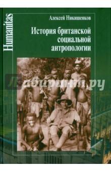 История Британской социальной антропологии куплю чехол длябронежилета б у в нижегородской области