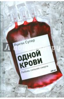 Одной крови. Любовь сильнее смерти