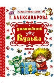 Домовёнок Кузька повесть временныхъ летъ по лаврентiевскому списку