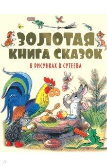 Купить Золотая книга сказок в рисунках В. Сутеева, Малыш, Сказки и истории для малышей