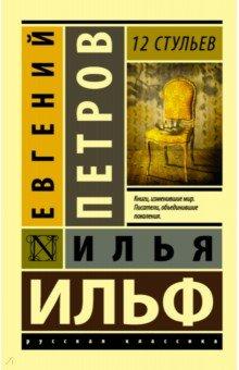 R» книга двенадцать стульев евгений петров, илья ильф скачать.