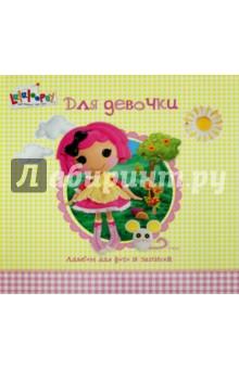 Zakazat.ru: Альбом для фото и записей. Для девочки.