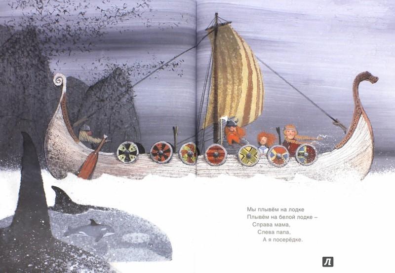 Иллюстрация 1 из 28 для Мы плывём на лодке - Анастасия Орлова | Лабиринт - книги. Источник: Лабиринт