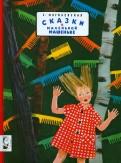 Сказки о маленькой Машеньке: сборник рассказов
