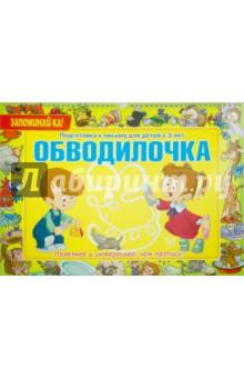 Обводилочка. Подготовка к письму для детей с 3 лет
