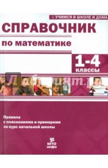Справочник по математике. 1-4 классы год до школы от а до я тетрадь по подготовке к школе