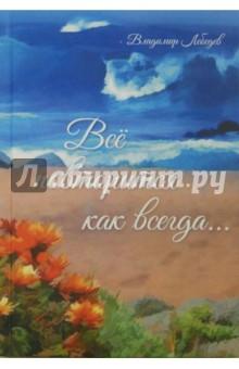 Лебедев Владимир Демьянович » Всё повторится как всегда...