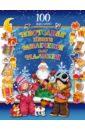 Корнева Т. А. Новогодняя книга развлечений для малышей