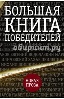 Большая книга победителей