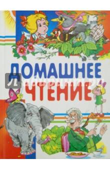 Домашнее чтение. Сказки и рассказы