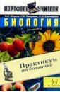 все цены на Шорина Нина Ивановна Биология: Практикум по ботанике. 6-7 классы онлайн