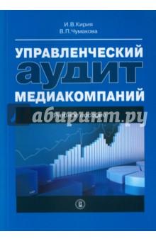 Управленческий аудит медиакомпаний. Учебное пособие международные стандарты аудита учебное пособие фгос