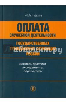 Оплата служебной деятельности государственных гражданских служащих России александр цимбалист регламентация труда государственных и муниципальных служащих