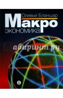 Макроэкономика а с нешитой инвестиции учебник