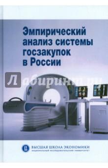 Эмпирический анализ системы госзакупок в России кусторез makita duh551z