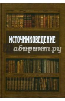 Источниковедение. Учебное пособие библиография археография источниковедение выпуск 2