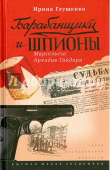 Барабанщики и шпионы. Марсельеза Аркадия Гайдара