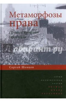 Метаморфозы права. Право и правовая традиция как можно права категории в в новосибирске