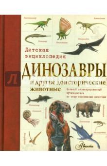 Динозавры и другие доисторические животные. Детская энциклопедия издательство аст животные и динозавры