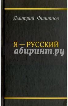 Я - русский дмитрий вересов возвращение в москву