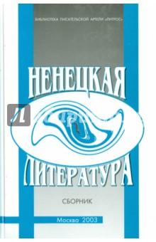 Ненецка литература. Сборник