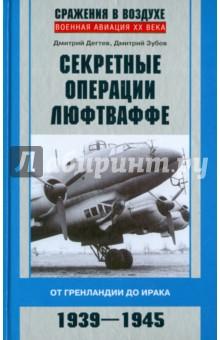 Секретные операции люфтваффе. От Гренландии до Ирака. 1939-1945 рудель г пилот штуки мемуары аса люфтваффе 1939 1945