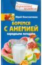 Константинов Юрий Боремся с анемией народными методами константинов ю боремся с анемией народными методами
