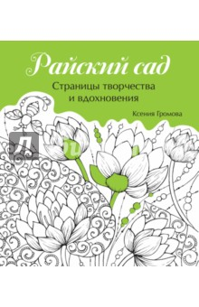 Райский сад книги эксмо райский сад