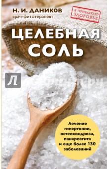 Целебная соль книгу уздг сосудов почек