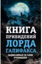 Книга привидений лорда Галифакса, Линдли Чарльз
