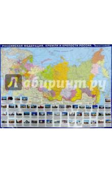 Российская Федерация. Кремли и крепости России. Настольная карта