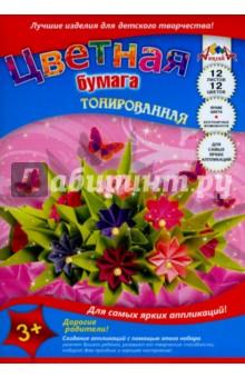 Бумага цветная тонированная Цветочное оригами (12 листов, 12 цветов) (С0305-03) апплика цветная бумага волшебная мяч 18 листов 10 цветов