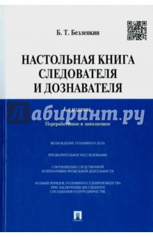Настольная книга следователя и дознавателя цена и фото
