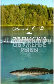 Записки об уженье рыбы сергей аксаков записки об уженье рыбы