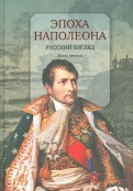 Эпоха Наполеона. Русский взгляд. Книга .2