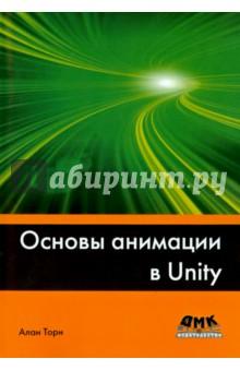 Основы анимации в Unity оптимизаци игр в unity 5 советы и методы оптимизации приложений