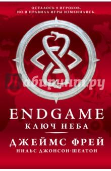 Endgame. Ключ Неба endgame вызов