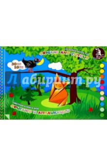 Бумага цветная для оригами и аппликации Басня (30 листов, 10 цветов) (ПО-9166) бумага цветная 10 листов 10 цветов двухсторонняя shopkins