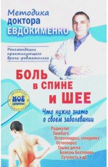 Боль в спине и шее. Что нужно знать о своем заболевании кузнецов и дикуль и касьян уник методика леч позвоночника