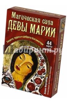 Магическая сила Девы Марии (44 карты + инструкция) магические послания богинь 44 карты инструкция