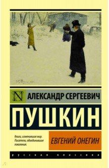Евгений Онегин. Борис Годунов. Скупой рыцарь. Моцарт и Сальери. Пир во время чумы