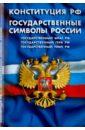 Конституция Российской Федерации. Государственные символы России