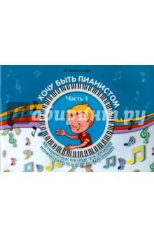 Королькова Ирина Станиславовна. Хочу быть пианистом. Часть 1. Методическое пособие для обучения нотной грамоте и игре на фортепиано