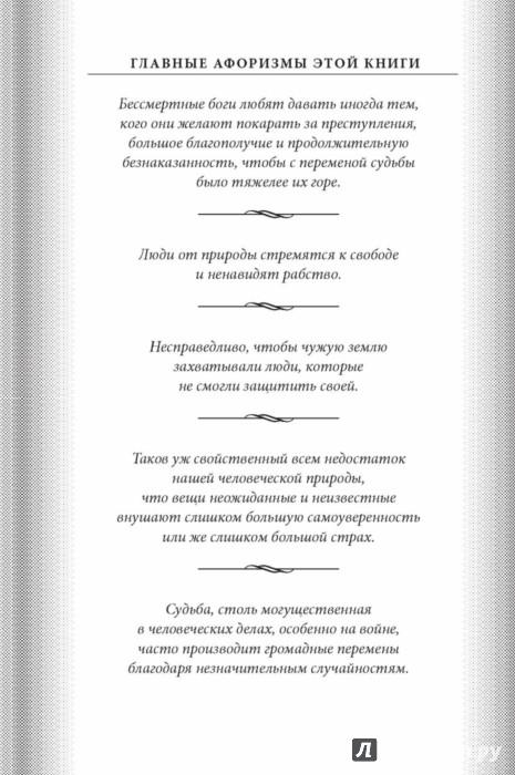 Иллюстрация 1 из 27 для Истины и максимы великого диктатора - Гай Цезарь | Лабиринт - книги. Источник: Лабиринт