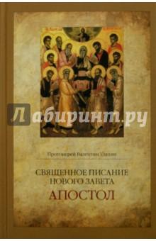 Священное Писание Нового Завета. Апостол